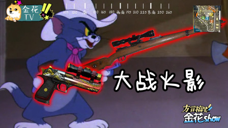 四川话猫和老鼠:汤姆猫隔空大战火影忍者,脑洞有趣,笑的肚儿痛!