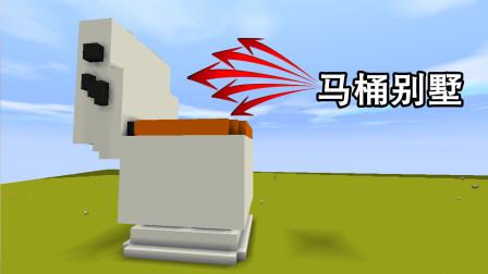 """迷你世界:我给小表弟建造一个""""马桶别墅""""!难道想臭死小表弟?"""