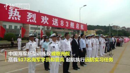 中国海军戚继光舰起航执行远航实习任务并出访亚太多国