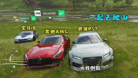 地平线4:奥迪RS7、奔驰AMG和宝马i8,一起越野爬山