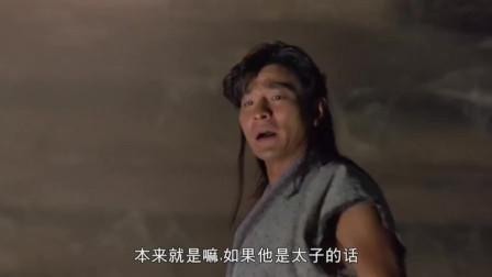 战神传说-刘德华带着燕十三躲避仇家竟躲到皇陵了