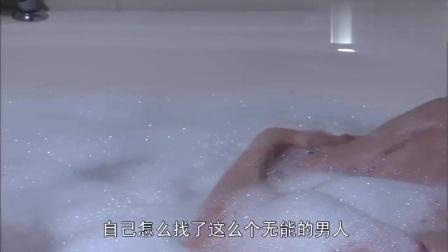 小夫妻感情破裂,泡在浴缸里的安然悔悟人生,感觉嫁错了人!