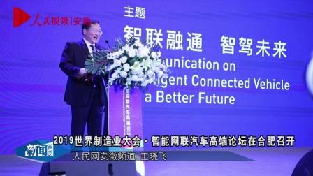 2019世界制造业大会·智能网联汽车高端论坛在合肥召开
