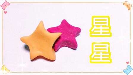 粘土五角星,超级闪亮步骤简单的粘土教程星星