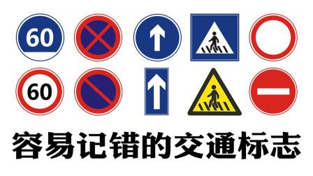 新手开车上路,分不清这5种交通标志,多少分都不够扣