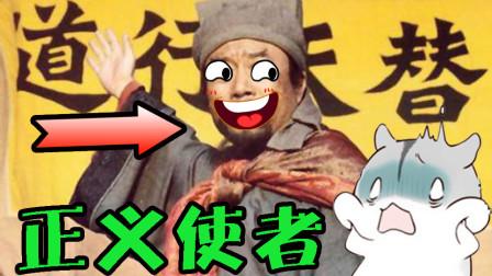 【逍遥小枫】世纪大战,决战梁山! | 水浒乱舞#66