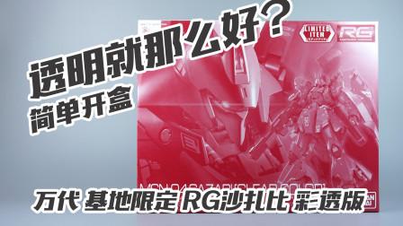 【简单开盒】这就是传说中的透明RG沙扎比?万代 限定 彩透RG沙扎比 高达模型板件属性