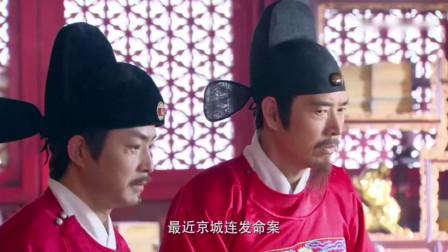 六扇门:皇后和刘吉商议对付齐王,刘吉称扳倒齐王的关键人证跑了
