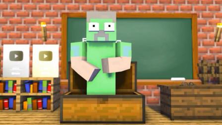 我的世界动画-怪物学院-炼制Herobrine-MineCZ