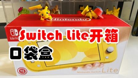 【口袋盒】开箱+试玩 任天堂 Switch Lite 值得购买么?