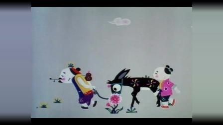 中国1981年经典动画《抬驴》