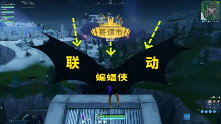 堡垒之夜:进入斜塔全部变身蝙蝠侠?歌谭市替换斜塔!DC新联动!