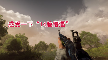 战地5有趣时刻:霰弹枪一动不动14杀,敌人:举报神经哥隐身挂!