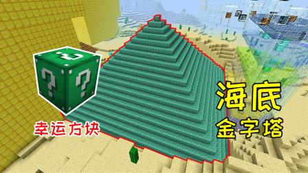 用建筑幸运方块,小毅开出海底金字塔,里面有4大箱宝藏!