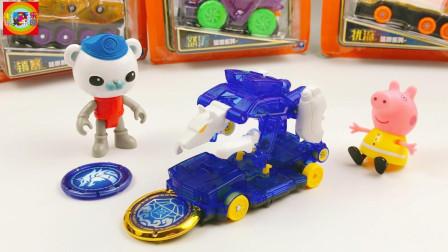 寓教于乐爆裂飞车玩具 爆裂飞车极寒冰猛兽觉醒!巴克队长和佩奇玩夺晶玩具