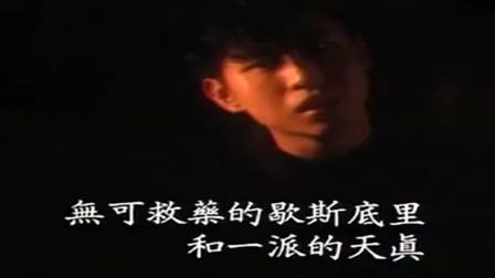 郑智化经典歌曲《堕落天使》,前奏响起瞬间,深深的沉醉了