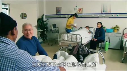 喜临门:公公病了,儿媳妇悉心照顾,比亲闺女还好,旁人都很羡慕