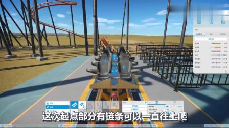 游戏薇世界26打造世界绝无仅有的过山车!而且绝对没有人敢坐!