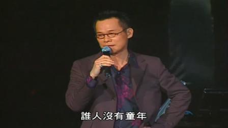 罗大佑世纪经典歌曲《童年》,多少人的美好记忆?现场演唱版MV