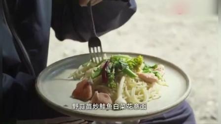《小森林 冬春篇》:野蒜鲑鱼菜花意面,简单又好吃