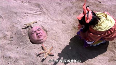 猪八戒学会撩妹技巧,埋在沙里给媳妇惊喜,不料小女孩却踩了进来