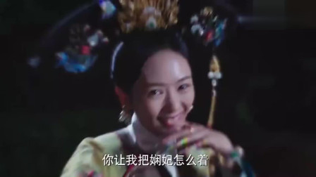 如懿传:太监吃了禁药突然抱住贵妃,她却如释重负的笑了