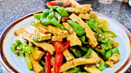 青椒炒白干的家常做法,香辣好吃非常下饭