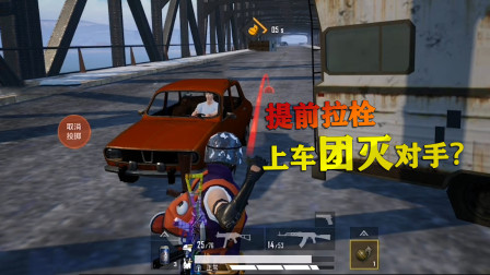 和平精英揭秘真相:手雷提前拉栓,车辆经过时中途上车团灭对手!