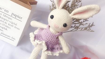 【菲儿妈手作第42集】兔子书包兔兔裙子零基础教程可爱玩偶兔宝宝钩法图解视频教程