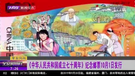 中国邮政:《中华人民共和国成立七十周年》纪念邮票10月1日发行