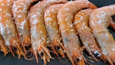 大虾别再烤着吃了,教你做盐焗大虾,色鲜味香,吃油焖的好吃多了