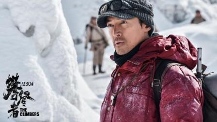 2分钟盘点国庆档上映电影的几大看点,《攀登者》vs《中国机长》