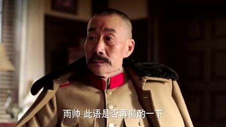 少帅:东北王张作霖每一句话都是经典金句,听懂了受用终身!