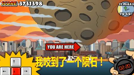 变异鲨鱼2:变异鲨鱼再次袭击城市,拖下宇宙小行星把地球毁灭了!