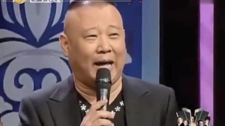 郭德纲专业毁经典:一曲《忘情水》刘德华听了会哭的