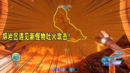 深海迷航25:失落之河熔岩区深处烫脚 又遭新种怪物吐火攻击!