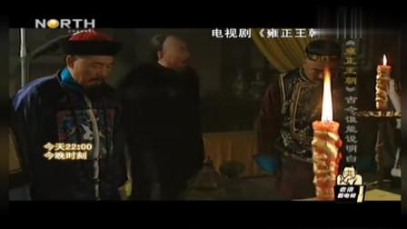 梁宏达坦言电视剧《雍正王朝》里焦晃的演技远远高于唐国强