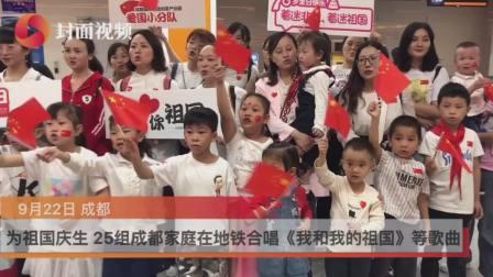 为祖国庆生 25组成都家庭在地铁合唱《我和我的祖国》等歌曲