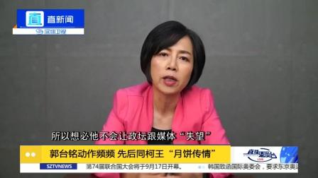 """黄智贤:郭台铭动作频频 先后同柯王""""月饼传情"""""""