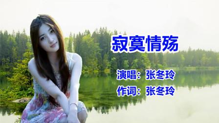 张冬玲《寂寞情殇》网络歌曲_新歌曲