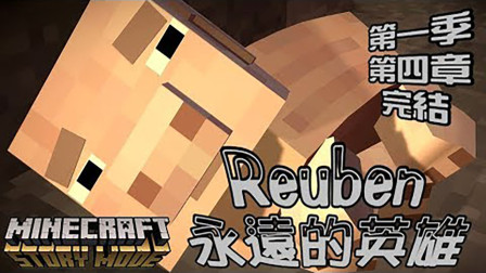 【媛媛】我的世界故事模式第一季 - 4-8永远的英雄-Reuben