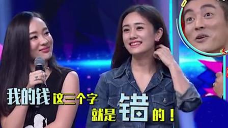霍思燕:杜江没有钱,我的钱三个字就是错的  杜江:老婆说的对