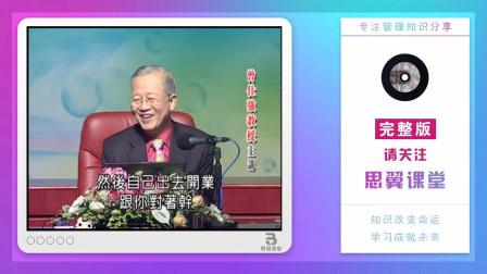 曾仕强:刘备真的是很难得的人吗?从这三个人身上知道这是真的