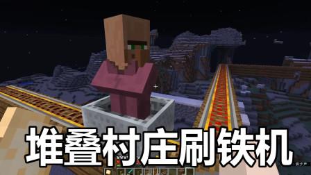 我的世界:铁不够用?做一个堆叠村庄刷铁机