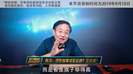 陈浩:现在股票该怎么炒?三分法!