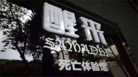 """上海死亡体验馆:花24800元""""死一回"""",想""""找死""""可以去试试"""