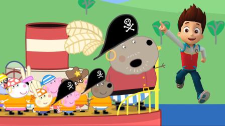 小猪佩奇 狗爷爷带孩子们乘船玩遇到麻烦,汪汪队的莱德队长来救援 简笔画