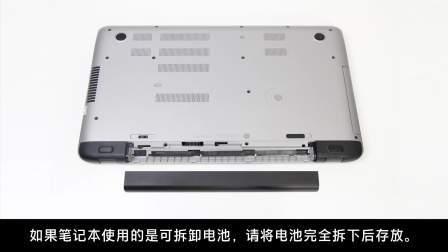 如何在Windows下延长HP笔记本电池续航时间