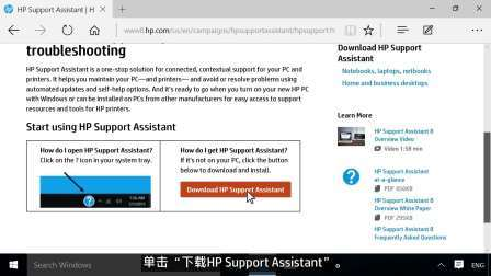 下载并安装HP Support Assistant