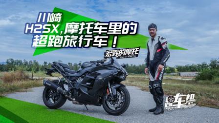 《宏義的摩托》川崎H2SX,摩托车里的超跑旅行车!-踢车帮